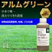『アルムグリーン』 無農薬  1L 送料無料「農水省農薬登録」「有機JAS別表2適合資材」漢方植物成長調整剤