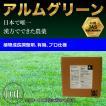 『アルムグリーン』芝用 活性剤 病虫害予防 無農薬 送料無料10L「農水省農薬登録」「有機JAS別表2適合資材」 漢方植物成長調整剤