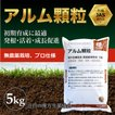 『強力アルム顆粒(キョウリョク アルムカリュウ)』 5kg「有機JAS適合」 漢方高濃度活性剤