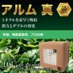 『アルム真(アルムシン)』10L 土づくり「有機JAS適合」 漢方微量要素複合肥料