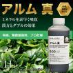 『アルム真(アルムシン)』1L「有機JAS適合」土づくり 漢方微量要素複合肥料