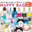 選べる香水福袋 (レディース&メンズ) 好きな香水が自由に選べる4本セットのフレグランス福袋 ★ フェラガモ / アナスイetc