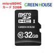 【ドラレコ】 Green House 32GBドライブレコーダー向けmicroSDHCカード 「GH-SDM-A32G」