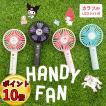 サンリオキャラクターズ ハンディファン USB充電式 扇風機 3段階風力 ライトアップ GH-FANHHF グリーンハウス
