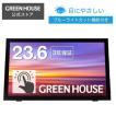 液晶モニター 23.6インチ パソコンモニター Webカメラ付 3年保証 GH-ALCT24B-BK グリーンハウス
