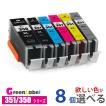 Canon BCI-351XL+350XL 欲しい色が8個えらべます  キヤノン BCI-351/350 BCI-351XL BCI-350XL 互換インク 安心の1年保証