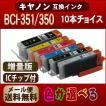 Canon BCI-351XL+350XL 欲しい色が10個えらべます  キヤノン BCI-351/350 BCI-351XL BCI-350XL 互換インク 安心の1年保証