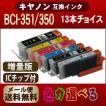 Canon BCI-351XL+350XL 欲しい色が13個えらべます  キヤノン BCI-351/350 BCI-351XL BCI-350XL 互換インク 安心の1年保証
