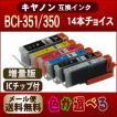 Canon BCI-351XL+350XL 欲しい色が14個えらべます  キヤノン BCI-351/350 BCI-351XL BCI-350XL 互換インク 安心の1年保証