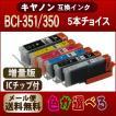 Canon BCI-351XL+350XL 欲しい色が5個えらべます  キヤノン BCI-351/350 BCI-351XL BCI-350XL 互換インク 安心の1年保証