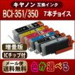 Canon BCI-351XL+350XL 欲しい色が7個えらべます  キヤノン BCI-351/350 BCI-351XL BCI-350XL 互換インク 安心の1年保証