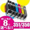キヤノン <em>BCI-351</em>XL+350XL