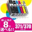 キャノンインク BCI-371 BCI-370 欲しい色が8個選べます プリンターインク