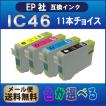 EPSON IC4CL46 欲しい色が11個えらべます エプソン IC46 互換インク