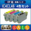 EPSON IC4CL46 4色セット エプソン IC46 互換インク