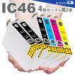 IC4CL46 + ICBK46x2個  エプソン 互換インク  ICBK46 ICC46 ICM46 ICY46 IC46