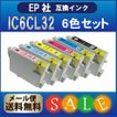 EPSON IC6CL32 6色セット エプソン IC32 互換インク