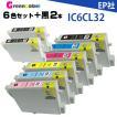 EPSON IC6CL32 + ICBK32 x 2個  エプソン IC32 互換インク