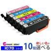 IC6CL70L 欲しい色が10個選べます 増量版 エプソンインク  IC70 互換インク