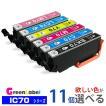 IC6CL70L 欲しい色が11個選べます 増量版 エプソンインク  IC70 互換インク