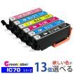 IC6CL70L 欲しい色が13個選べます 増量版 エプソンインク  IC70 互換インク