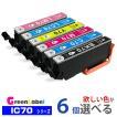 IC6CL70L 欲しい色が6個選べます 増量版 エプソンインク  IC70 互換インク