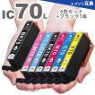 EPSON IC6CL70L + ICBK70L  (6色セット + 黒) 増量版 エプソン IC70 互換インク ICBK70L ICC70L ICM70 ICY70 ICLC70 ICLM70 IC70 IC70L