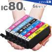 プリンターインク EPSON IC6CL80L 6色セット 増量版 エプソン  互換インクカートリッジ IC6CL80 IC80L IC80