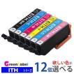 ITH-6CL イチョウ 欲しい色が12個選べます プリンターインク  ITH 互換インク