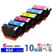 プリンターインク インクカートリッジ KUI-6CL-L  クマノミ  欲しい色が10個選べます エプソンインク  KUI  互換インク