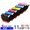 プリンターインク インクカートリッジ KUI-6CL-L  クマノミ  欲しい色が11個選べます エプソンインク  KUI  互換インク