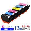 プリンターインク インクカートリッジ KUI-6CL-L  クマノミ  欲しい色が13個選べます エプソンインク  KUI  互換インク