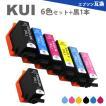 インクカートリッジ KUI-6CL-L 6色セット+ブラック1個 クマノミ EP社【互換インクカートリッジ】 プリンターインク KUI-BK KUI-C KUI-M KUI-Y KUI-LC KUI-LM