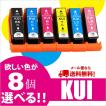 プリンターインク インクカートリッジ KUI-6CL-L  クマノミ  欲しい色が8個選べます エプソンインク  KUI  互換インク