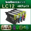Brother LC12 欲しい色が4個えらべます ブラザー LC12 互換インク