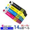 エプソンインク 互換インク  RDH 14個ご自由に選択できます メール便送料無料 RDH-4CL