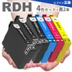 エプソン インク 互換インク  RDH-4CL 4色セット+ブラック2個 RDH プリンターインク