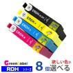エプソンインク 互換インク RDH 8個ご自由に選択できます メール便送料無料 RDH-4CL