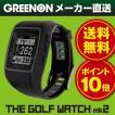 ザ・ゴルフウォッチ マーク2 GreenOn THE GOLF WATCH mk2 腕時計型 グリーンオン GPSキャディー ゴルフナビ 送料・代引無料
