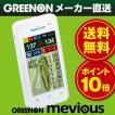 グリーンオン・メビウス GreenOn mevious 薄型 GPSキャディー タッチパネル ゴルフナビ 距離測定器 送料・代引無料