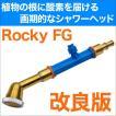 ロッキィFG 根に酸素を届ける潅水ノズル