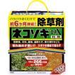 レインボー薬品 ネコソギエースX粒剤 2kg