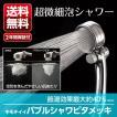 シャワーヘッド 節水 マイクロバブル 手元止水 送料無料 メタリックキモチイイバブルシャワピタ JSB024BM takagi タカギ 安心の2年間保証