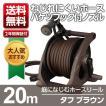 ホースリール 20m おしゃれ タカギ ブラウン 送料無料 タフブラウン R220TBR takagi 安心の2年間保証