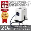 ホースリール 20m おしゃれ タカギ カバー付き 送料無料 BOXYツイスター RC220TNB takagi 安心の2年間保証