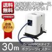 ホースリール 30m おしゃれ タカギ カバー付き 送料無料 BOXYツイスター RC330TNB takagi 安心の2年間保証