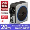 ホースリール 20m おしゃれ タカギ 軽い 送料無料 NANO NEXT20m RM1220GY takagi 安心の2年間保証