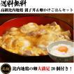 元祖秋田比内や比内地鶏 親子丼 卵かけごはんセット
