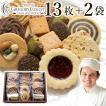 お中元 お菓子 スイーツ ギフト 2020 取引先 サブレアソート クッキー 13枚+2袋