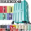 MAXBOX(マックスボックス)40 50cm ALI-1511 TSAロック搭載 8輪(4輪ダブルキャスター)スーツケース ジッパー 機内持ち込み(aj0a086)[C]
